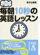 同僚に差をつける! 毎朝10秒の英語レッスン