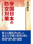 帝国日本の防空対策