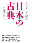 あらすじで読む日本の古典