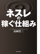 ネスレの稼ぐ仕組み 自宅と職場をカフェにした、利益率20%の秘密 胃袋の数が縮小する日本でネスカフェが売れる理由