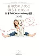 盲導犬の子犬と暮らした358日 新米「パピーウォーカー日記」