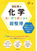 坂田薫の 化学 たいせつポイント超整理