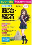 改訂第3版 センター試験 政治・経済の点数が面白いほどとれる本