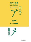 大人の教養として知りたい すごすぎる日本のアニメ