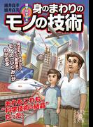 雑学科学読本シリーズ