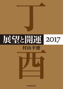 展望と開運2017