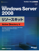 Microsoft Windows Server 2008リソースキット Active Directory編