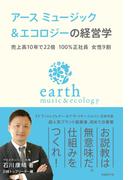 アース ミュージック&エコロジーの経営学