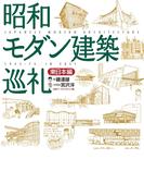 昭和モダン建築巡礼 東日本編