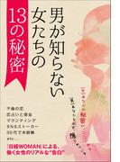 【『日経WOMAN』セレクション】男が知らない、女たちの13の秘密