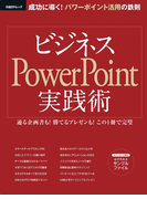 ビジネスPowerPoint実践術