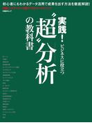 超分析の教科書