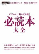 ビジネスに効く400冊!必読本 大全(日経BPムック)