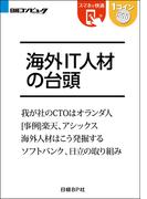 海外IT人材の台頭(日経BP Next ICT選書)