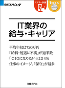 IT業界の給料・キャリア(日経BP Next ICT選書)