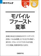 モバイルファースト変革(日経BP Next ICT選書)