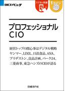 プロフェッショナルCIO(日経BP Next ICT選書)