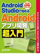 Android Studioで始める Androidアプリ開発超入門(日経BP Next ICT選書)