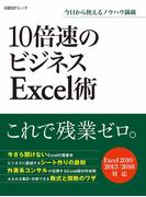 10倍速のビジネスExcel術(日経BP Next ICT選書)