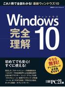 Windows10 完全理解