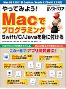 やってみよう! Macでプログラミング Swift/C/Javaを身に付ける(日経BP Next ICT選書)
