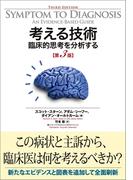考える技術 臨床的思考を分析する 第3版
