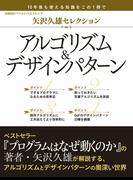 矢沢久雄セレクション アルゴリズム&デザインパターン(日経BP Next ICT選書)