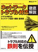 ネットワークトラブル対応 徹底解説(日経BP Next ICT選書)