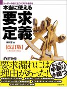 ユーザーの役に立つシステムを作る 本当に使える要求定義[改訂版](日経BP Next ICT選書)