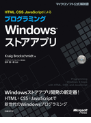 HTML、CSS、JavaScriptによるプログラミングWindowsストアアプリ