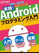 実践!Androidプログラミング入門