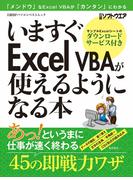 いますぐExcel VBAが使えるようになる本