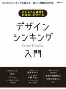ビジネスの課題を創造的に解決する デザインシンキング入門