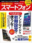 日経PC21 2016年12月号増刊 「必ず使える!スマートフォン 2016年冬号」