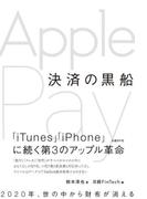 決済の黒船 Apple Pay(日経FinTech選書)