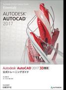 Autodesk AutoCAD 2017 3D機能 公式トレーニングガイド