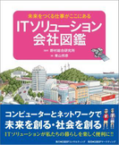 ITソリューション会社図鑑