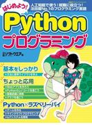 はじめよう!Pythonプログラミング