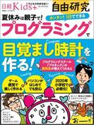 日経Kids+自由研究 プログラミングで目覚まし時計を作る!