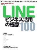 LINEビジネス活用の極意100