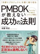 PMBOKが教えない成功の法則