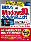 眠れるWindows10をたたき起こせ!