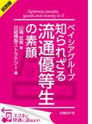 日経情報ストラテジー専門記者Report 【試読版】