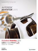 Autodesk Inventor 2015公式トレーニングガイド