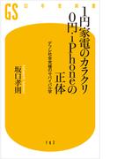1円家電のカラクリ 0円iPhoneの正体