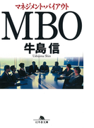 MBO マネジメント・バイアウト