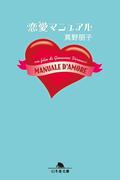 恋愛マニュアル