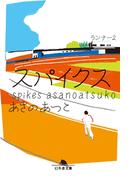 スパイクス ランナー2