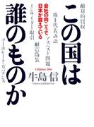 この国は誰のものか 会社の向こうで日本が震えている