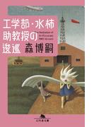工学部・水柿助教授の逡巡 The Hesitation of Dr.Mizukaki